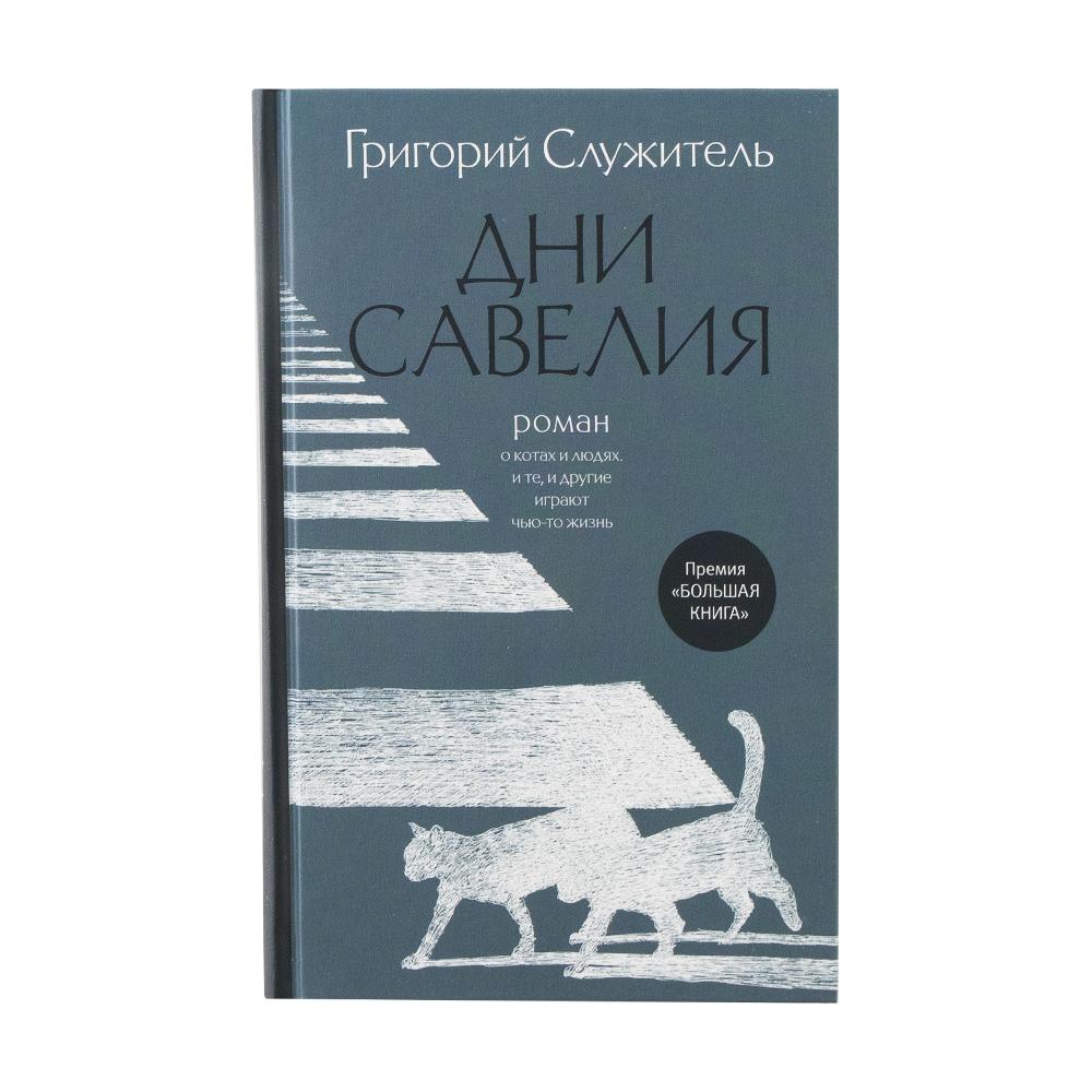 Серия художественных книг, в ассортименте