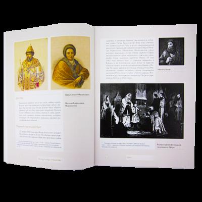 """Книга """"Русские государи. Романовы"""", 40 стр"""
