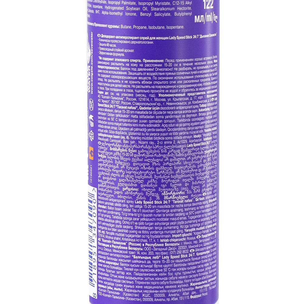 Дезодорант, Lady Speed Stick, спрей, 122 мл, в ассортименте