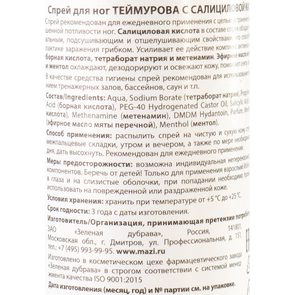 """Спрей для ног """"Теймурова"""", с салициловой кислотой, 150 мл"""