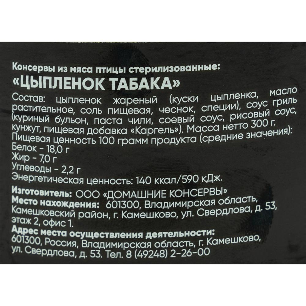 """Консервы """"Цыплёнок табака"""", 300 г"""