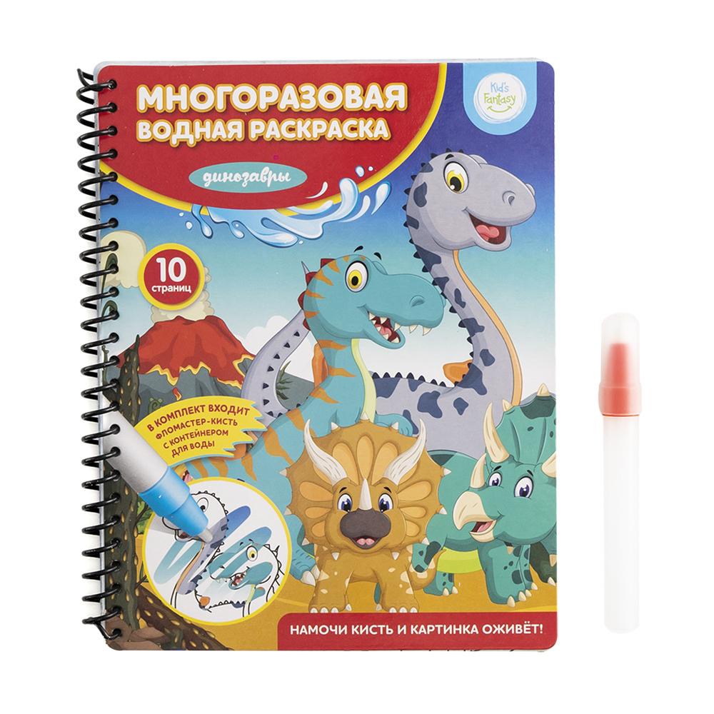 Многоразовая водная раскраска, Kid's Fantasy, в ассортименте