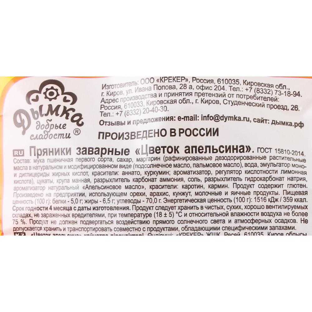 Пряники, Дымка, 400 г, в ассортименте