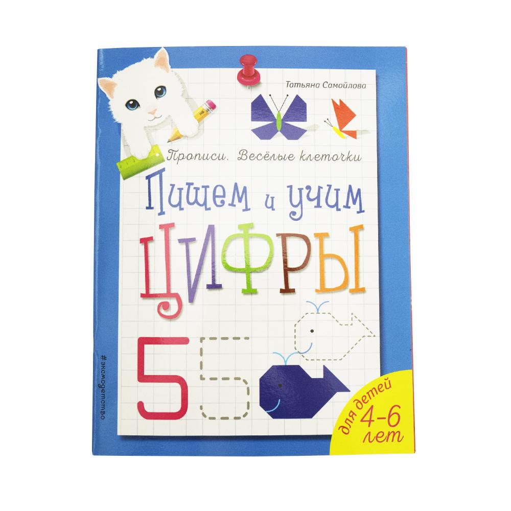 """Серия книг """"Мои первые прописи"""""""