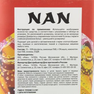 Стиральный порошок, NAN, 700 г