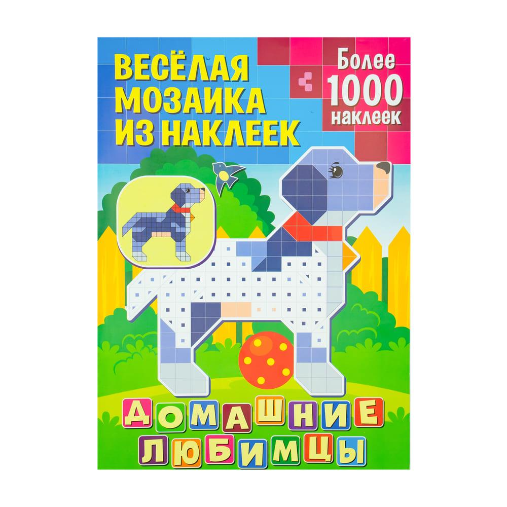 """Серия книг """"Весёлая мозаика из наклеек"""", в ассортименте"""