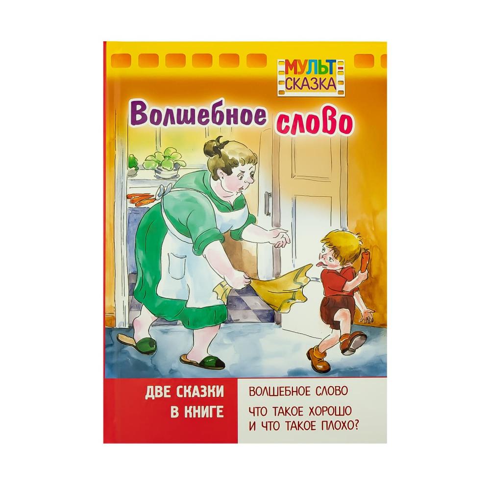 """Книга """"Мульт-сказка"""", в ассортименте"""