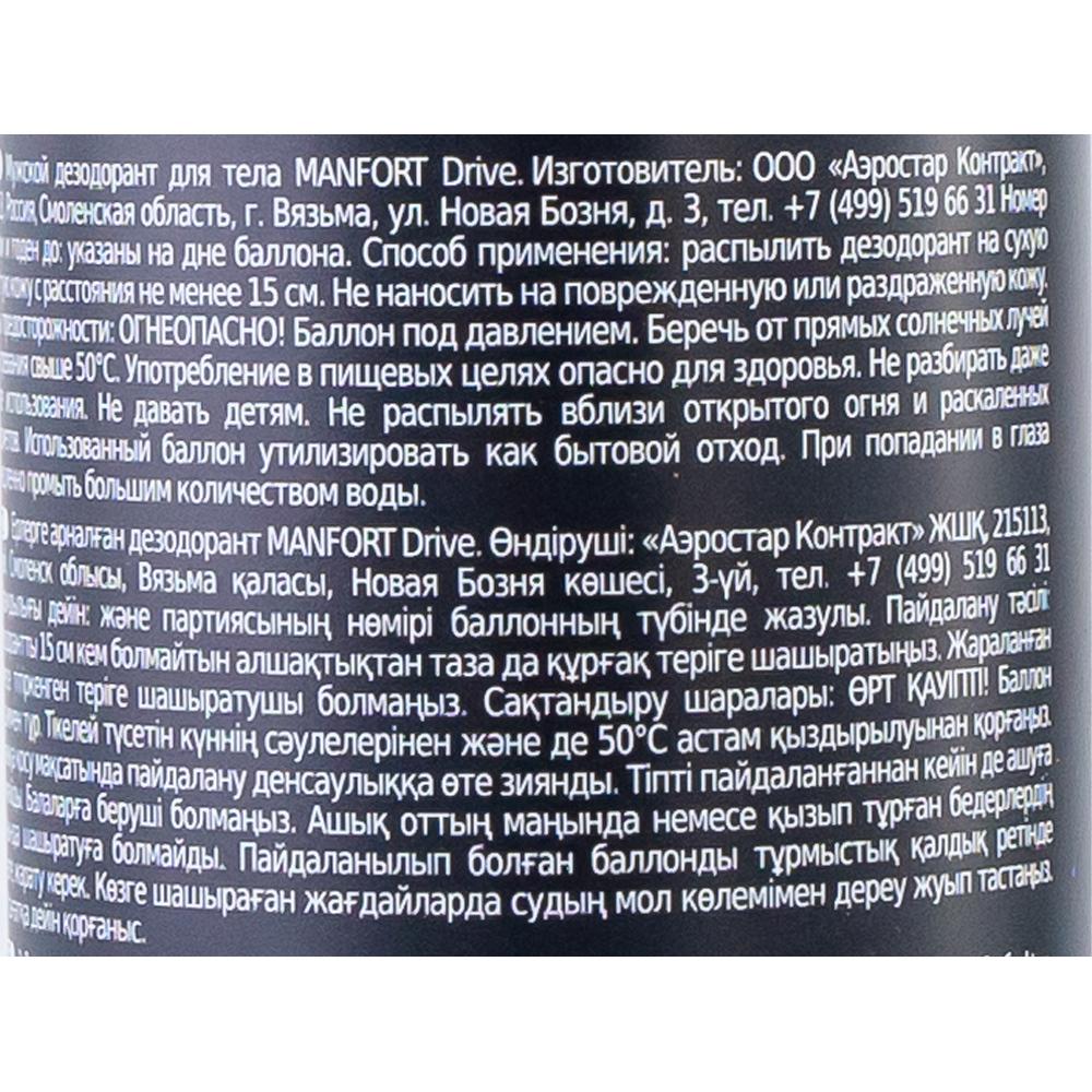Дезодорант мужской, Manfort, 175 мл, в ассортименте