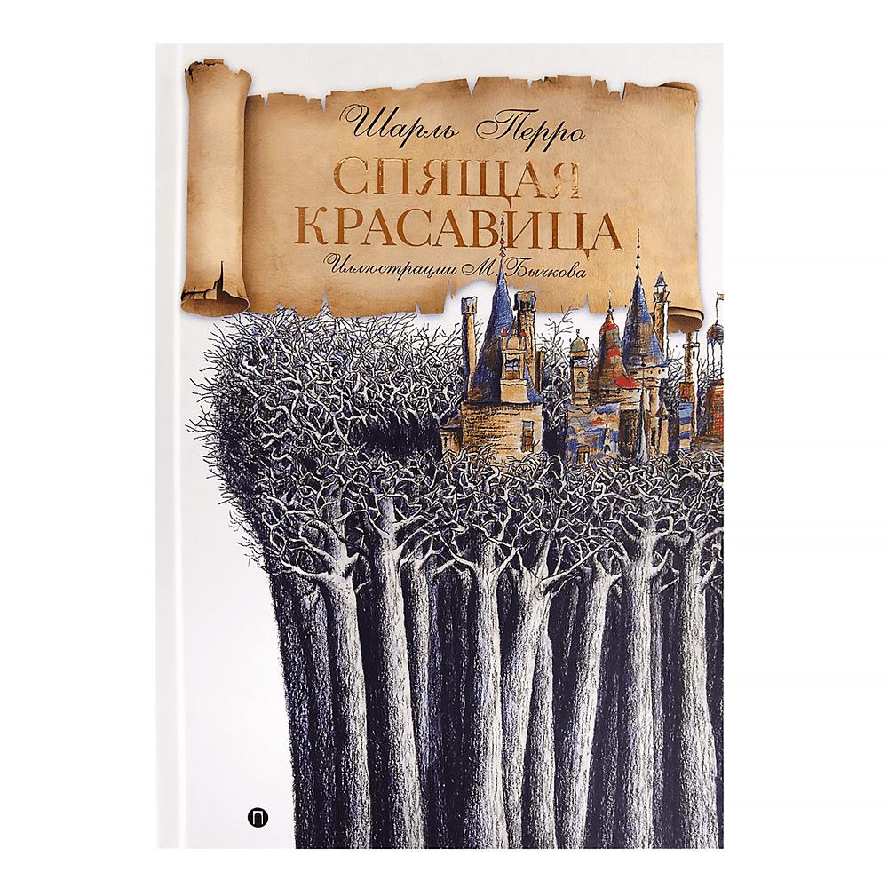 Серия книг «Сказка в подарок»