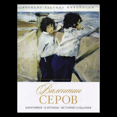 """Серия книг """"Великие живописцы"""", 37 стр"""