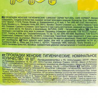 "Прокладки ""Natural Care"", Libresse, 18 шт."