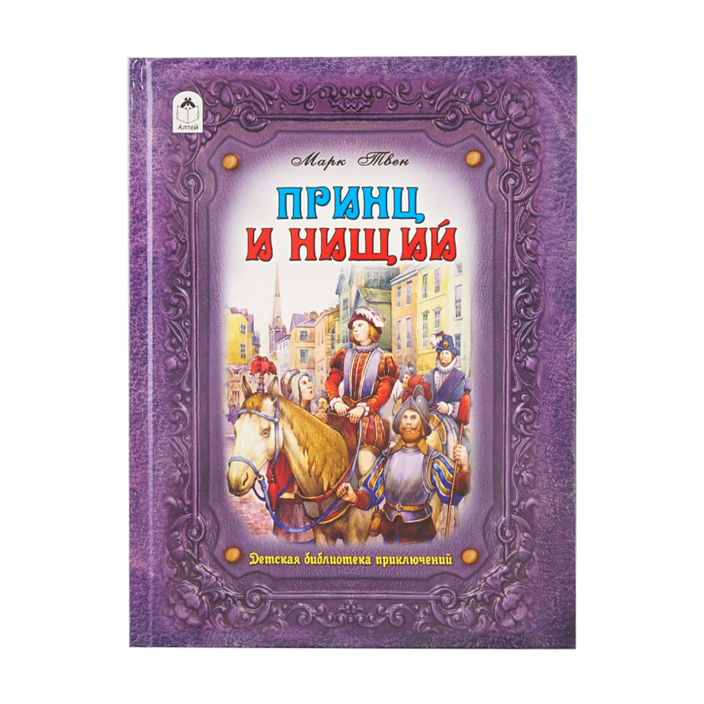 """Серия книг """"Детская библиотека приключений"""""""