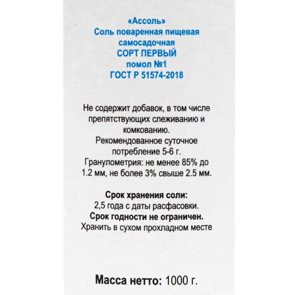 """Соль поваренная пищевая """"Ассоль"""", 1000 г"""