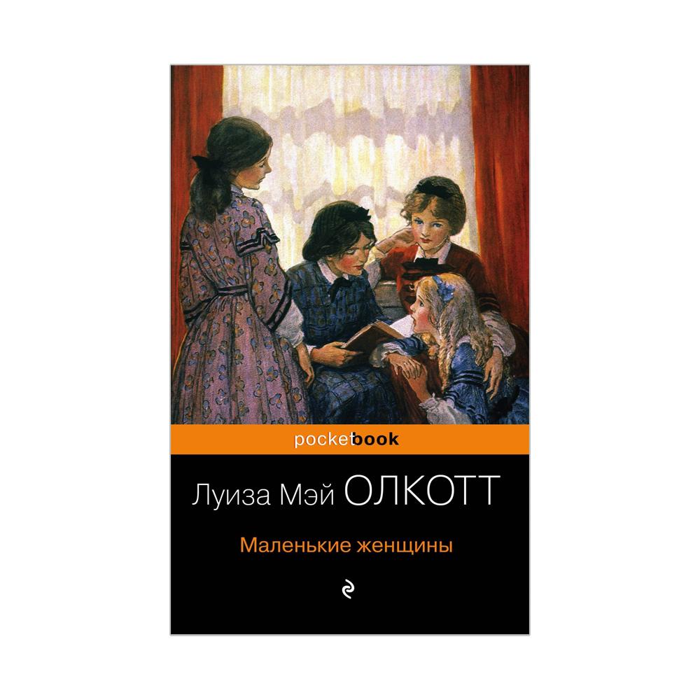 Книги художественные, Эксмо, в ассортименте