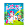 Серия книг для детей, в ассортименте