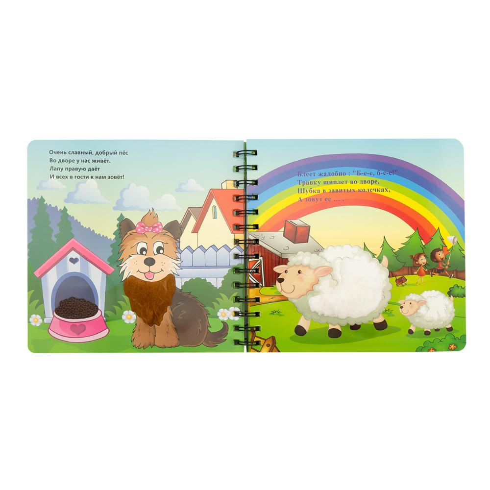 Детская книга с тактильными вставками, в ассортименте