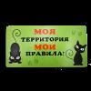 Табличка садовая декоративная, 30х15 см