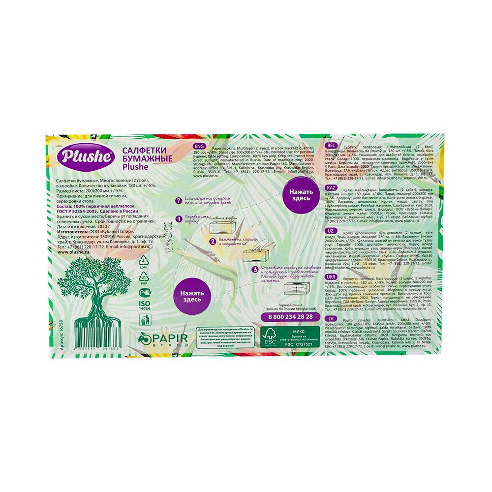 Салфетки бумажные, Plushe, 2 слоя, 180 шт., в ассортименте