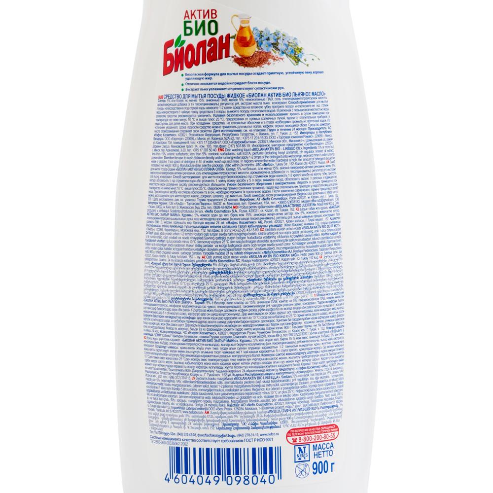"""Средство для мытья посуды """"Биолан Актив Био"""", 900 г, в ассортименте"""