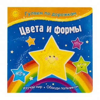 """Серия книг """"Гуляем по дорожкам"""", в ассортименте"""