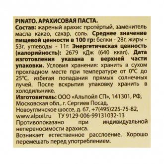 Арахисовая паста, 170 г