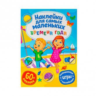 """Книжная серия """"Наклейки для малышей"""", в ассортименте"""