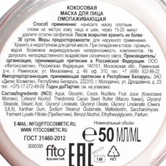 Маска для лица, Свежая косметика, 50 мл, в ассортименте