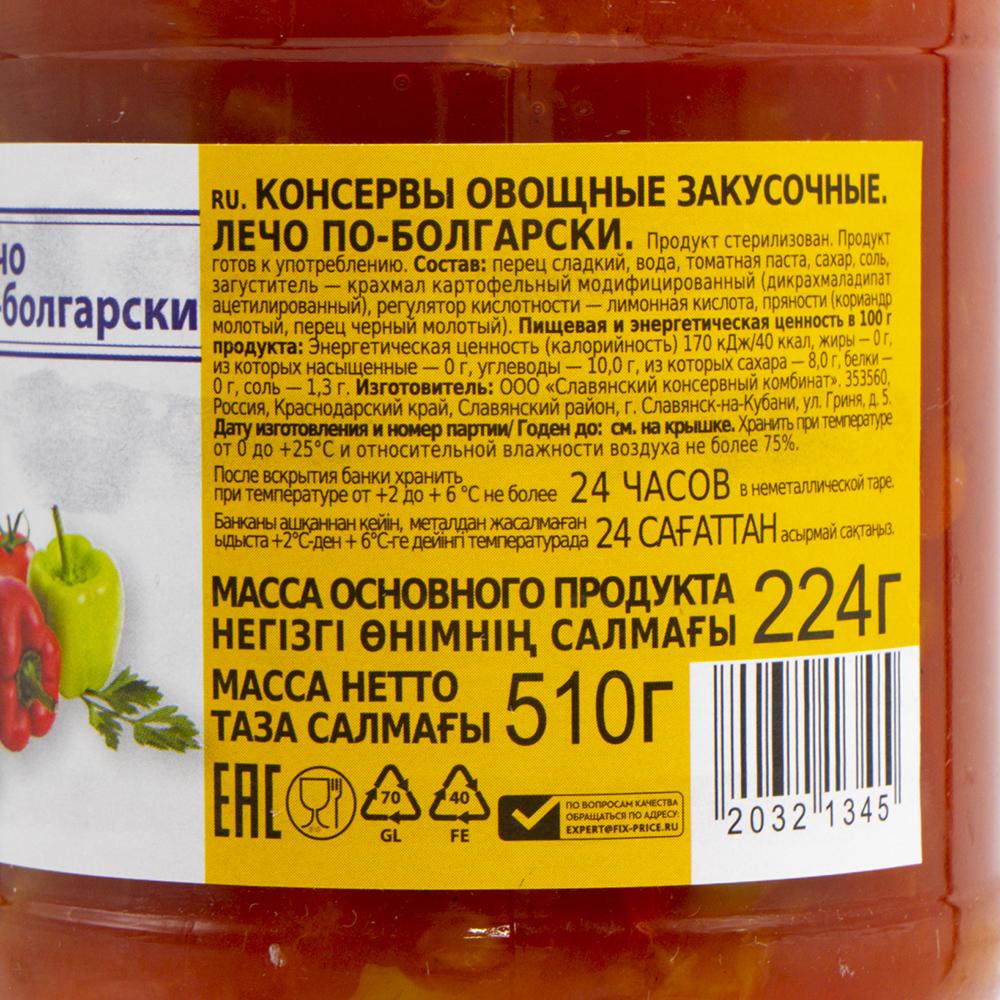 Лечо по-болгарски, 510 г