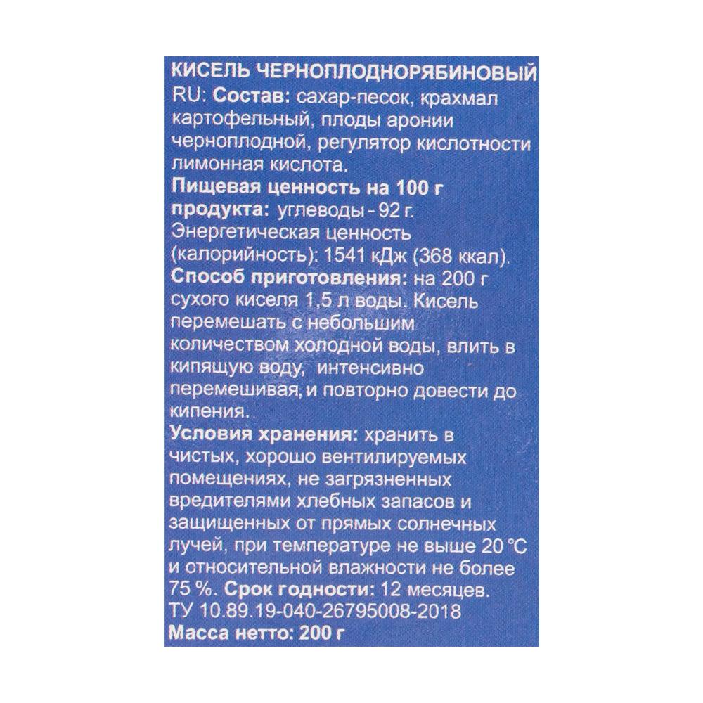 Кисель Черноплоднорябиновый, 200 г