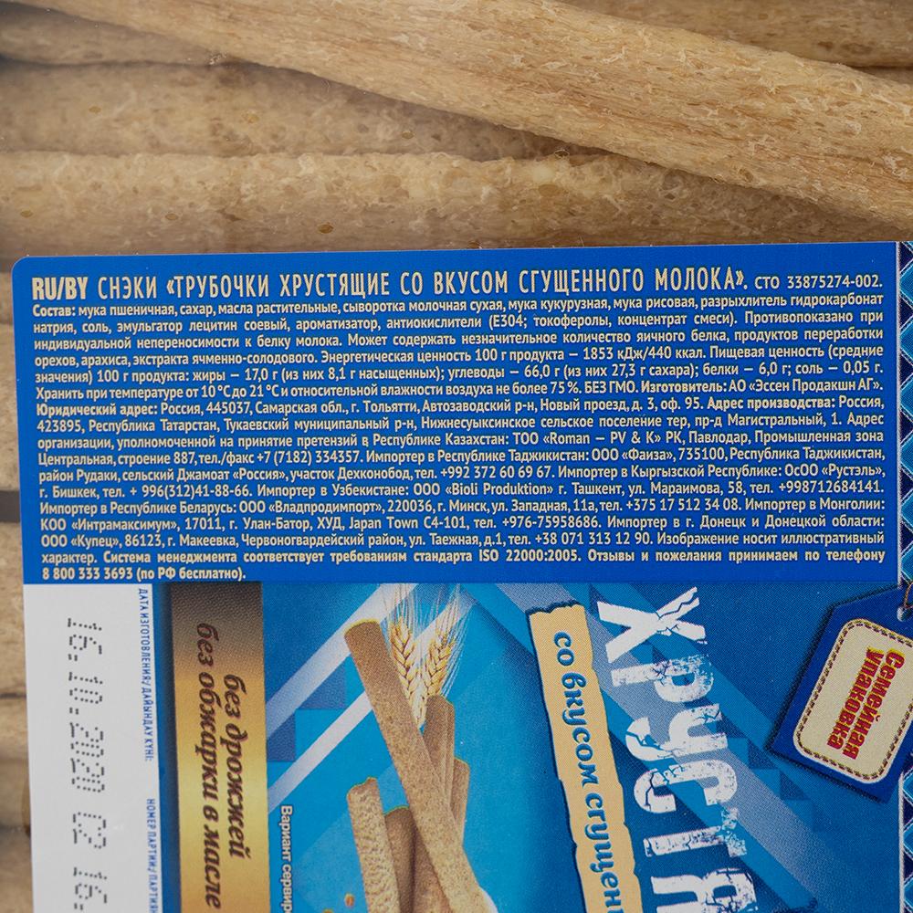 """Трубочки """"Хрустящие"""" со вкусом сгущённого молока, Essen, 400 г"""
