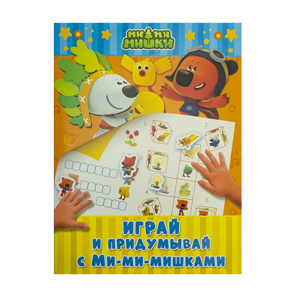 """Серия книг с наклейками """"Кукутики"""" и """"Ми-ми-мишки"""""""