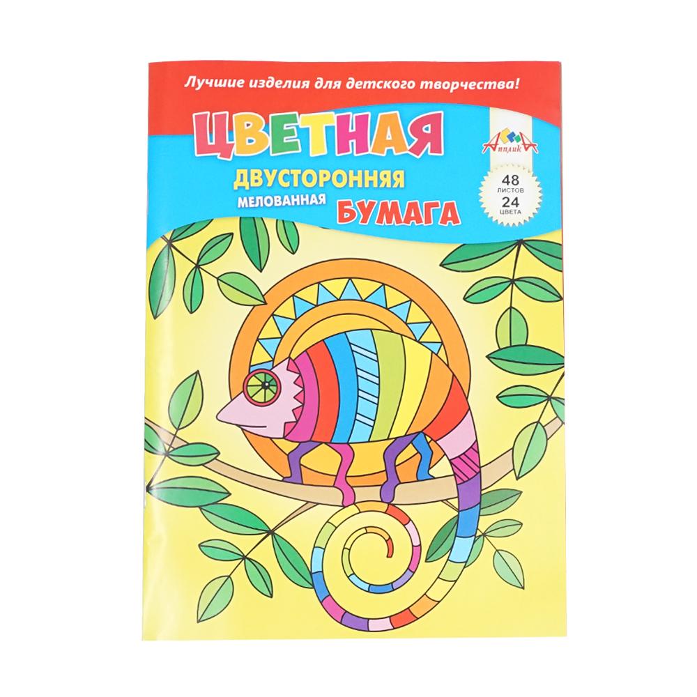 Цветная бумага А4 мелованная, АппликА, 48 листов, 24 цвета, в ассортименте