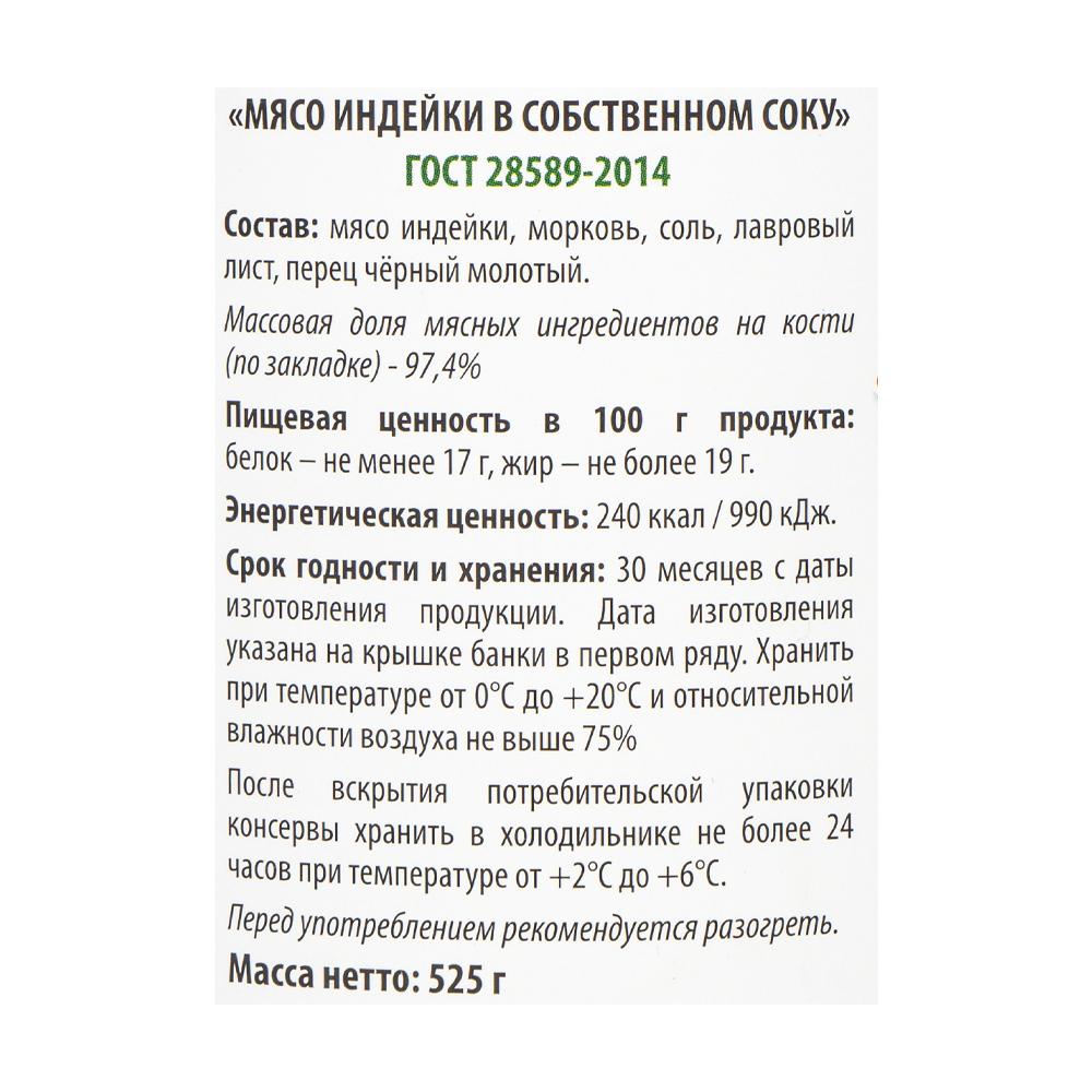 Мясо индейки в собственном соку, Старково, 525 г