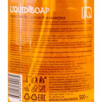 Жидкое мыло, LIQ, 500 мл, в ассортименте