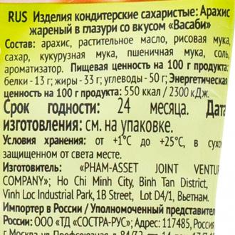 Арахис жареный в кокосовой глазури, Sen Soy, 42 г