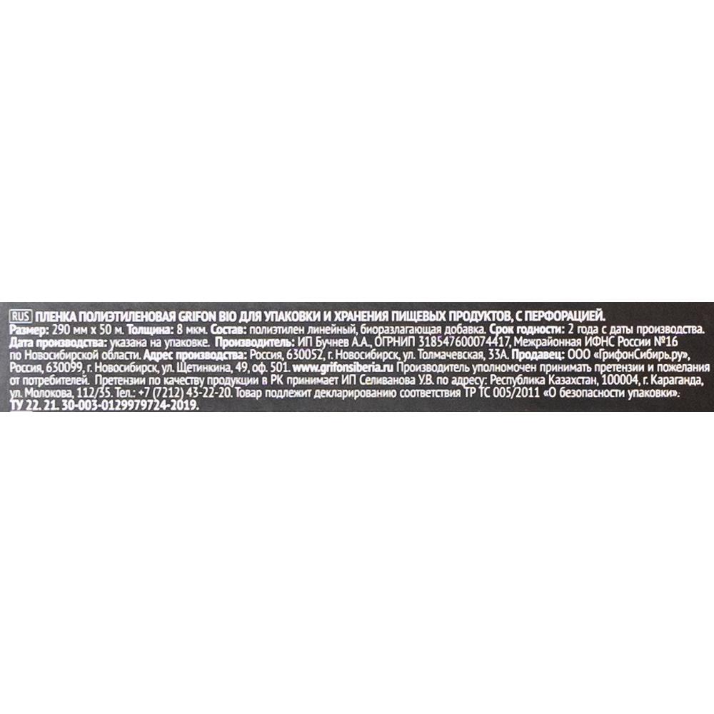 Плёнка полиэтиленовая, Grifon, пищевая, 290 мм х 50 м