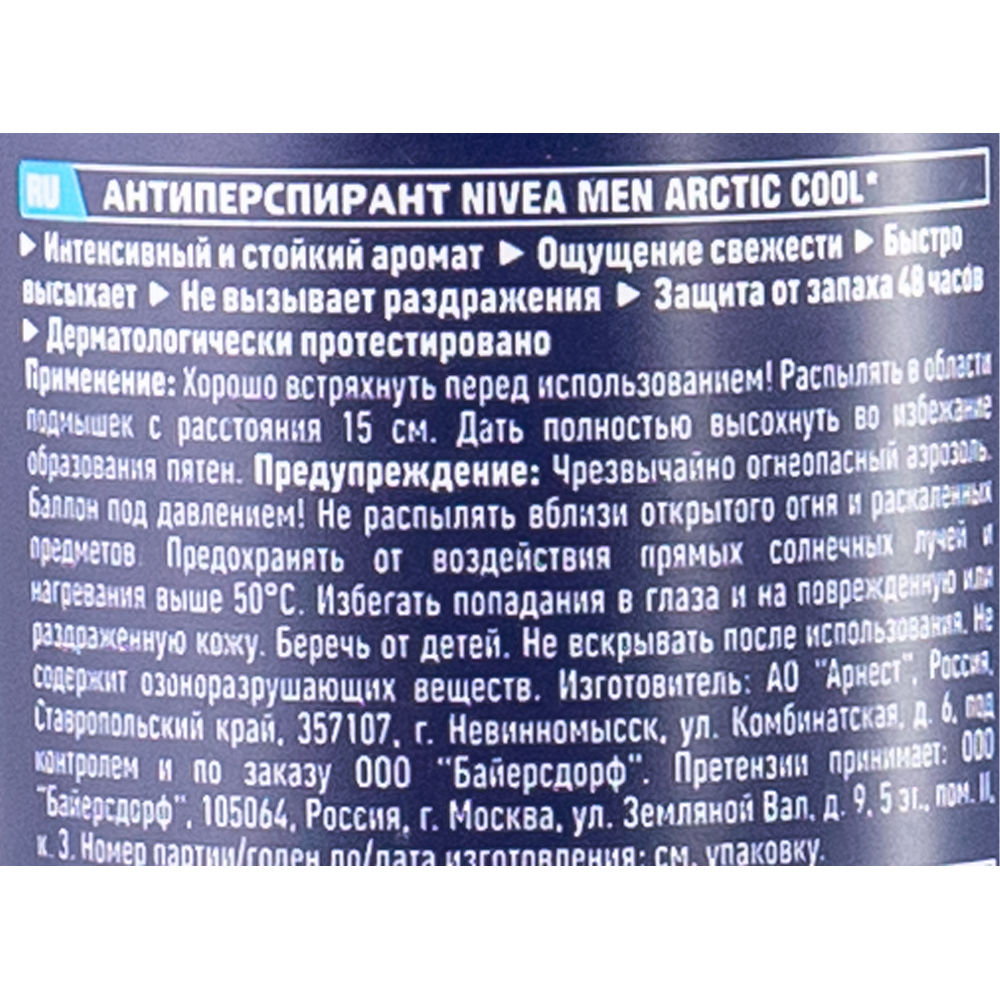 Антиперспирант, Nivea Men, 150 мл, в ассортименте