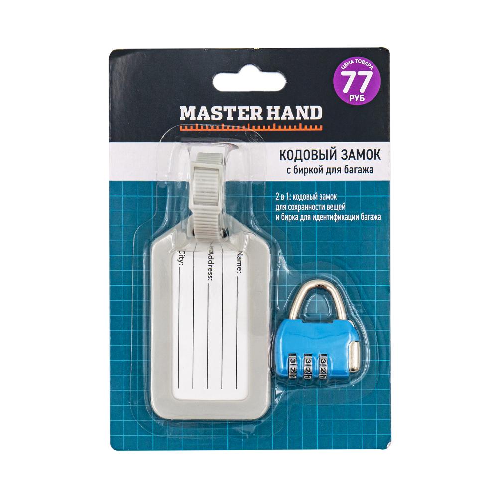 Кодовый замок с биркой для багажа, Master Hand