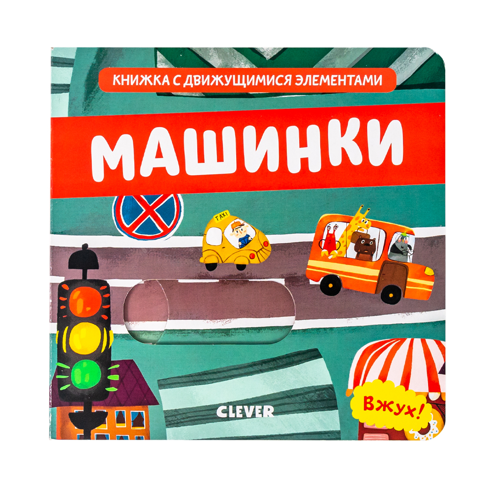 Книжка с движущимися элементами, Clever, в ассортименте