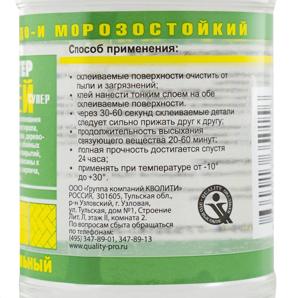 """Клей полимерный """"Супер-Мастер"""", 0,2 л"""