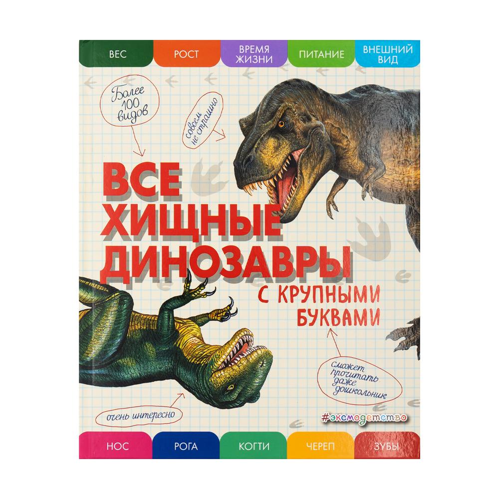 Детские энциклопедии с крупными буквами, в ассортименте