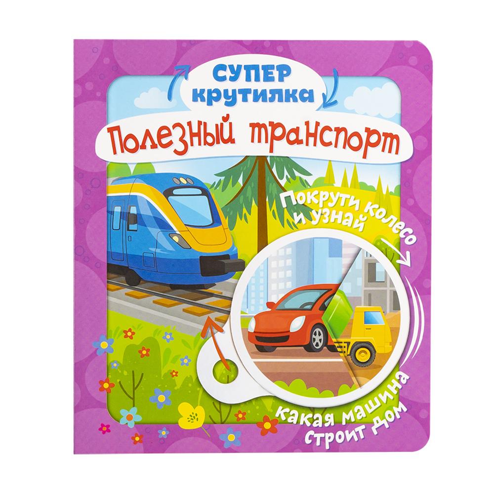 "Серия книг ""Суперкрутилка"""