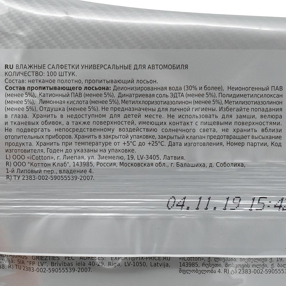 Влажные салфетки для автомобиля WET WIPES, 100 шт