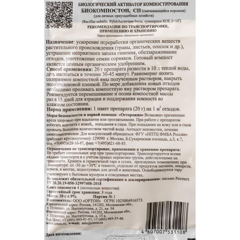 Биологический активатор компостирования, Био-компостон, 20 г