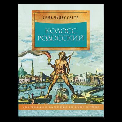 """Серия книг """"Семь чудес света"""", 40 стр"""