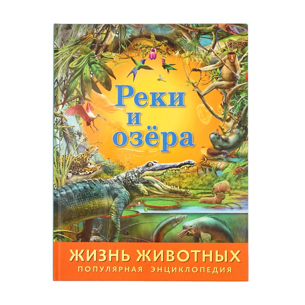 """Энциклопедия """"Жизнь животных"""", в ассортименте"""