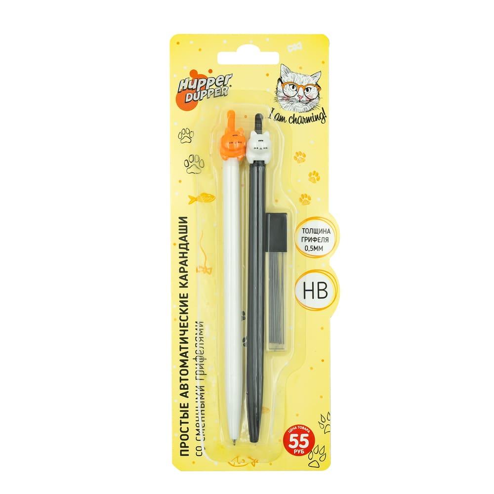 Набор простых автоматических карандашей, Hupper Dupper, 2 шт, в ассортименте