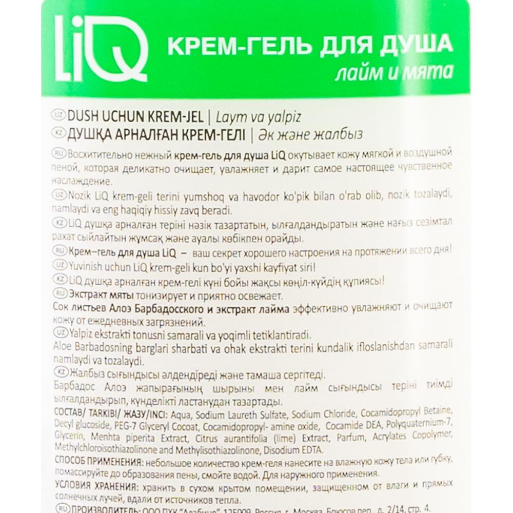 Крем-гель для душа, LIQ, 400 мл, в ассортименте