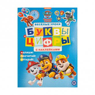 """Книга """"Буквы и цифры с наклейками"""", в ассортименте"""
