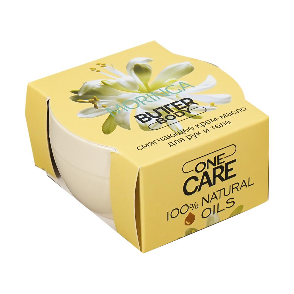 Крем-масло для рук и тела, One Care, 100 мл, в ассортименте